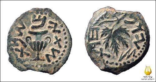 Hallan una moneda de 1900 años en Jerusalén