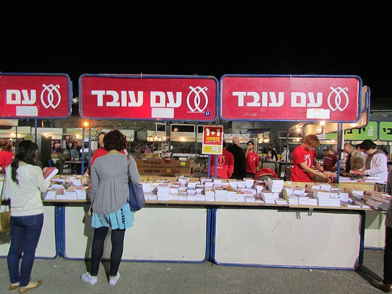 ¿El Pueblo del Libro? Un tercio de los israelíes no lee libros