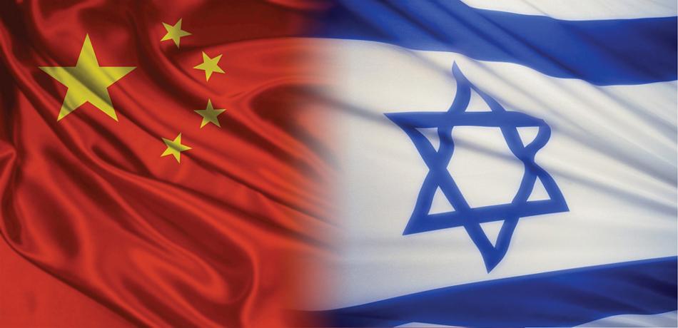 China estableció fondo multimillonario para invertir en alta tecnología israelí