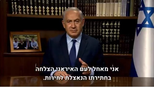 """Netanyahu a Rohaní: """"Mentiras ridículas. Los iraníes salen en masa a las calles"""""""